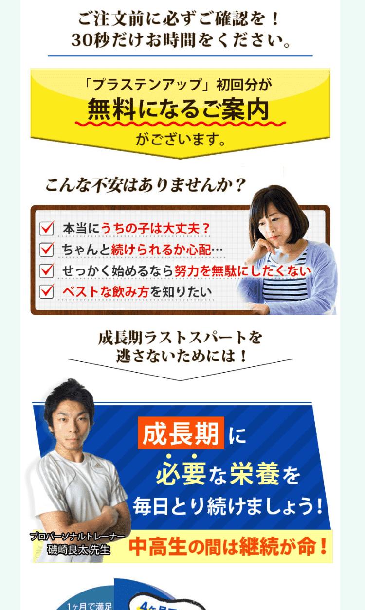 プラステンアップ最安値解説!