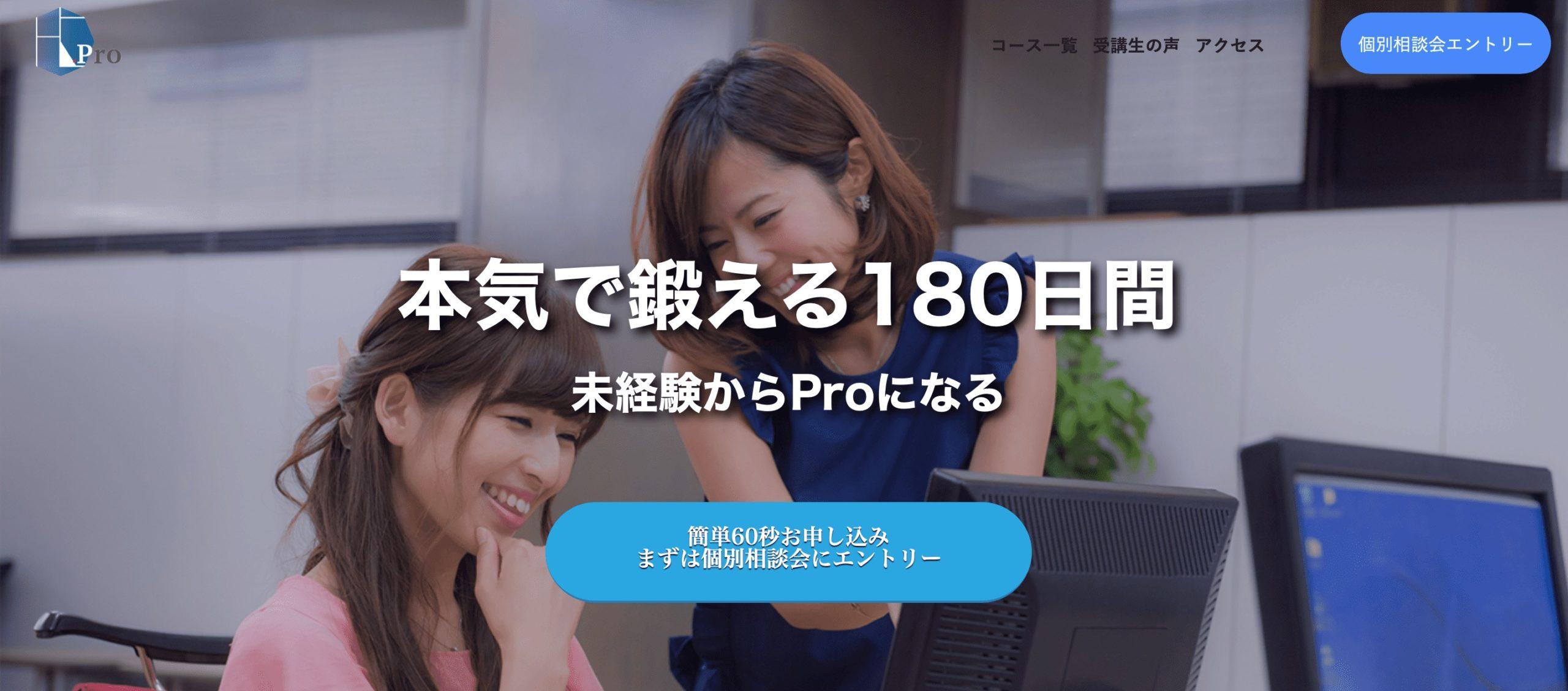おすすめのAIプログラミングスクール「.Pro」