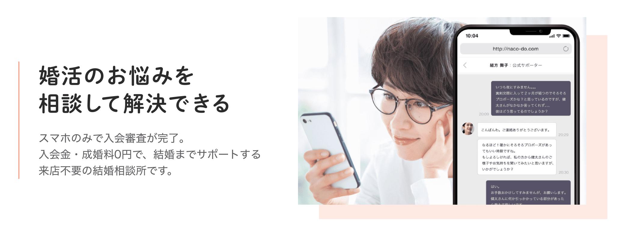 naco-do(ナコード)のオンライン