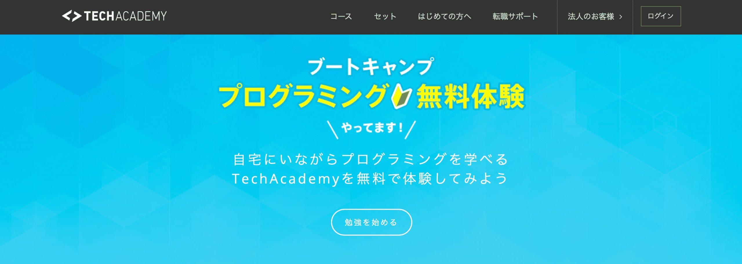 おすすめのAIプログラミングスクール「TechAcademy」