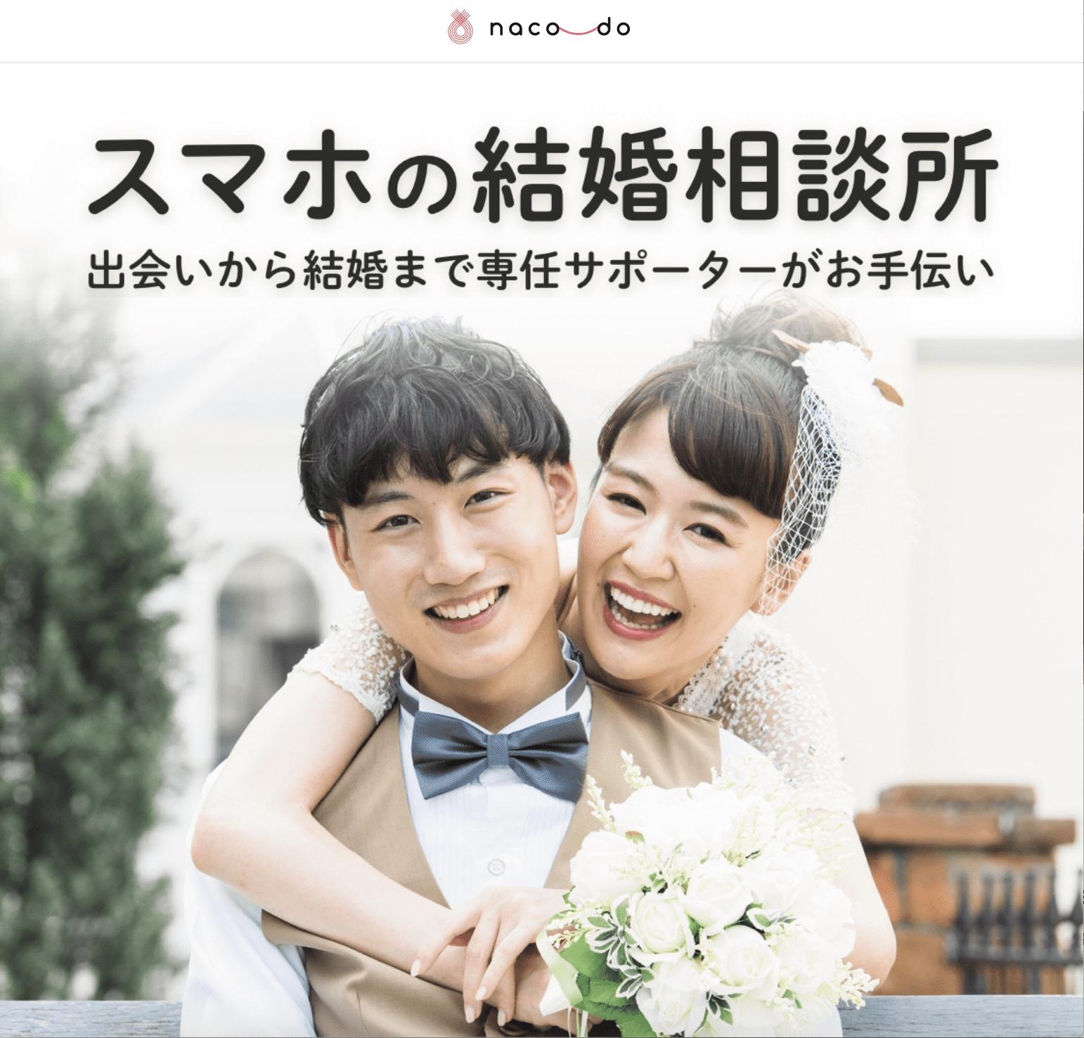 引きこもりでも婚活ができるオンライン婚活サービスnaco-do