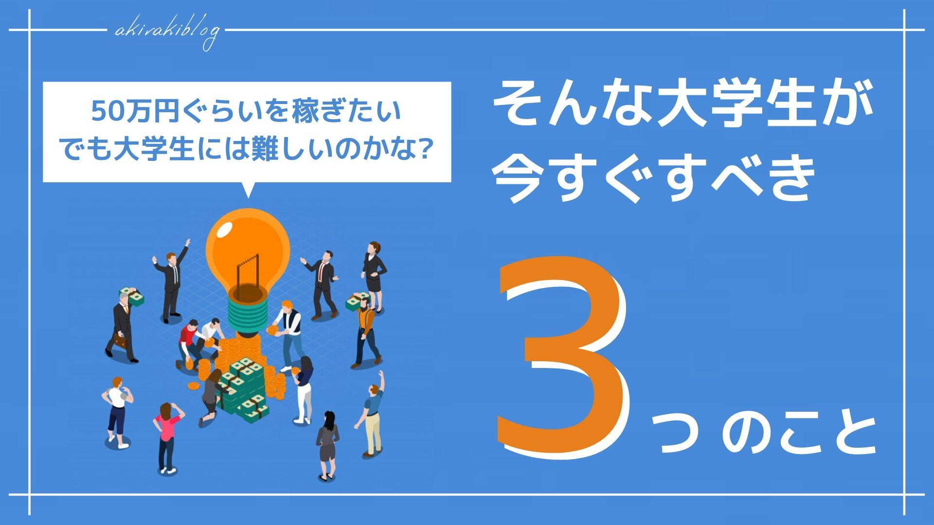 大学生が50万円稼ぐ方法