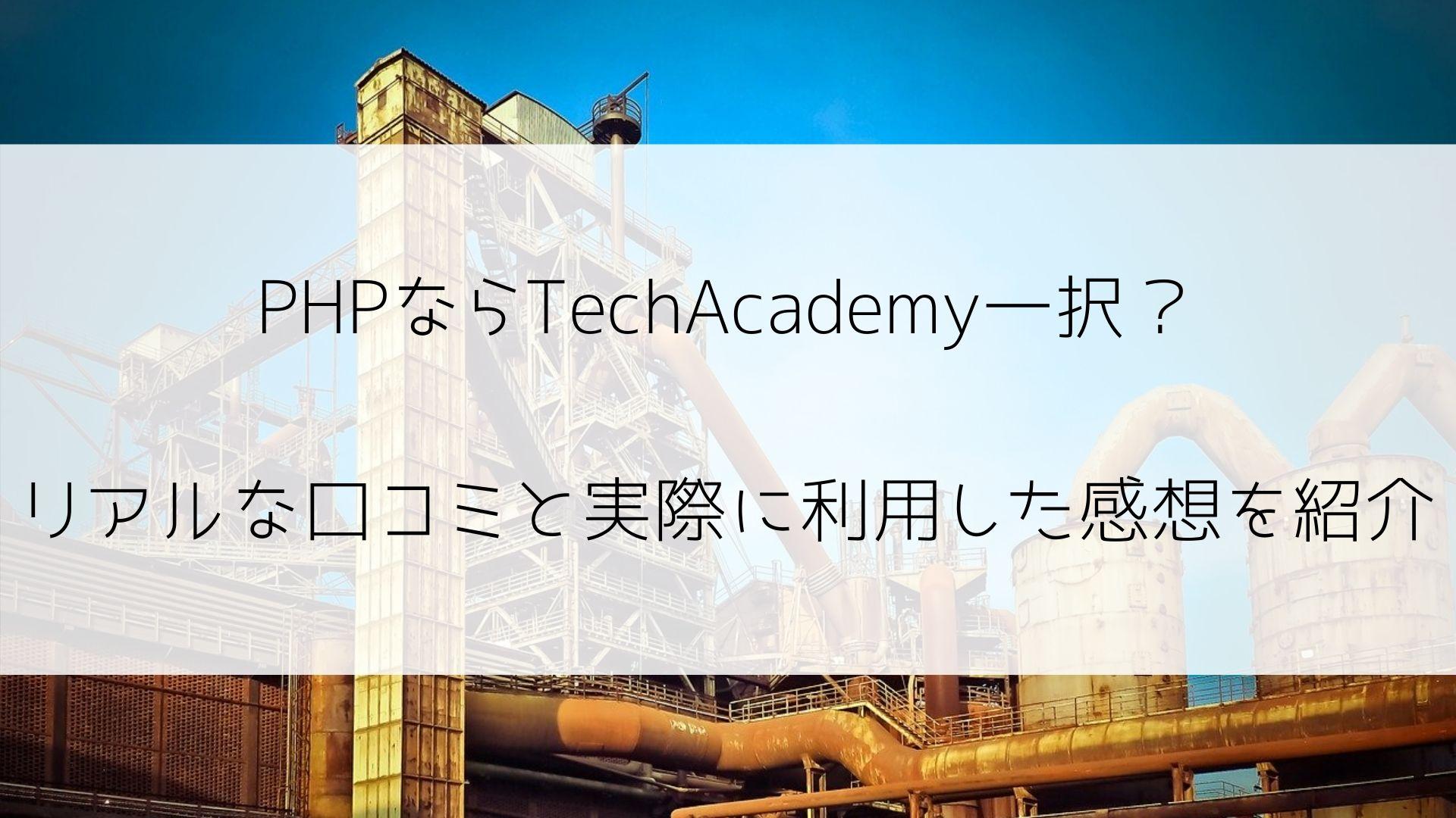 大学生向けPHPスクールTechAcademy