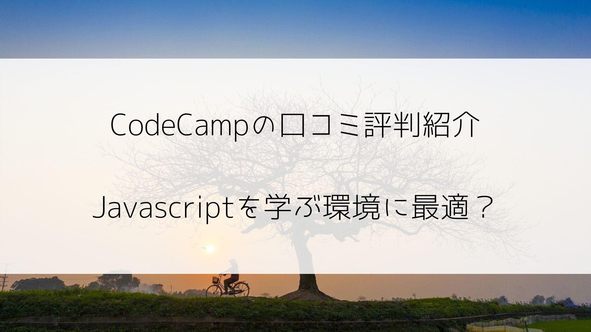 CodeCampのJavascriptコースの口コミ・評判について