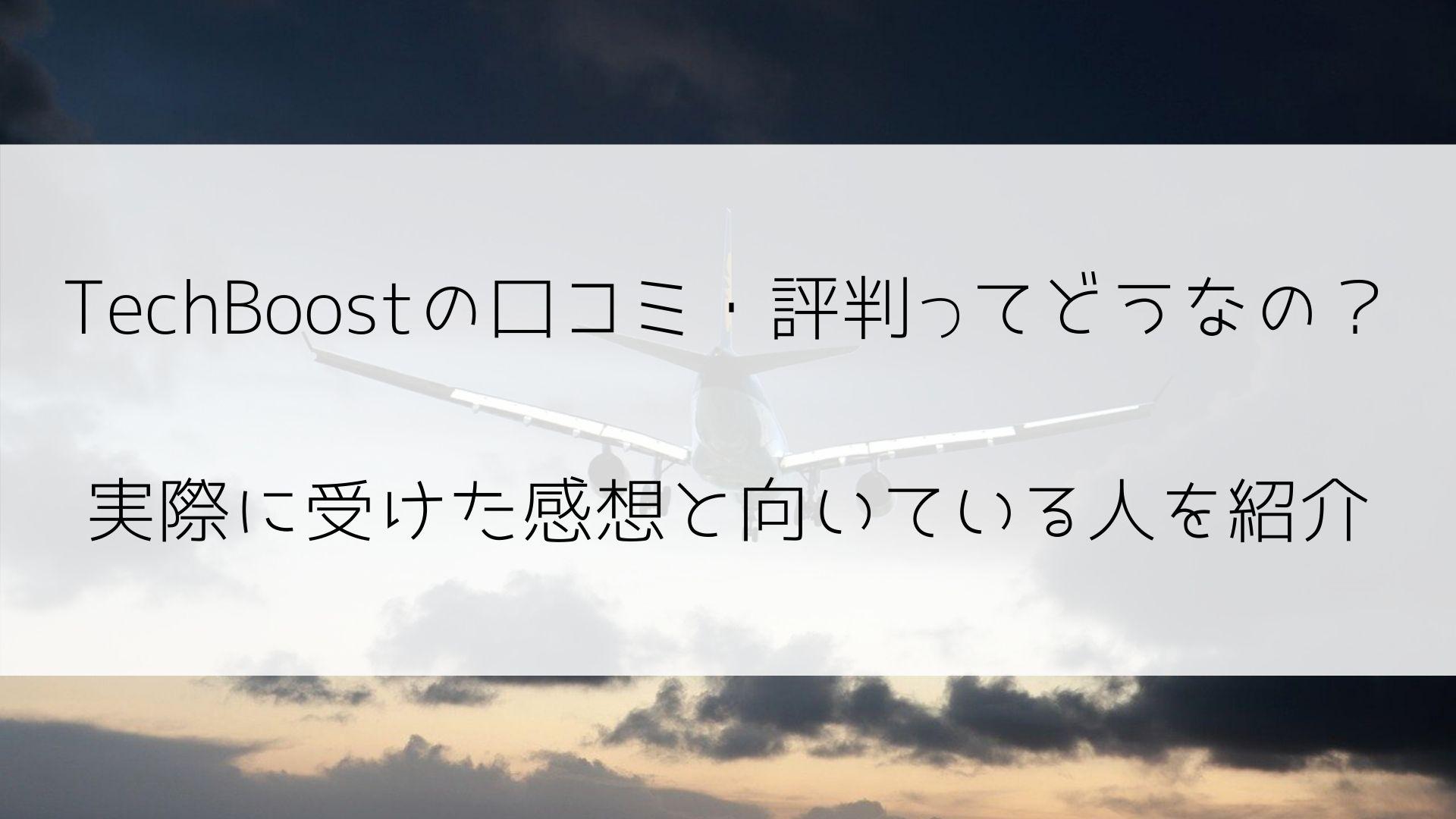 TechBoostのJavascriptコースの口コミ・評判解説