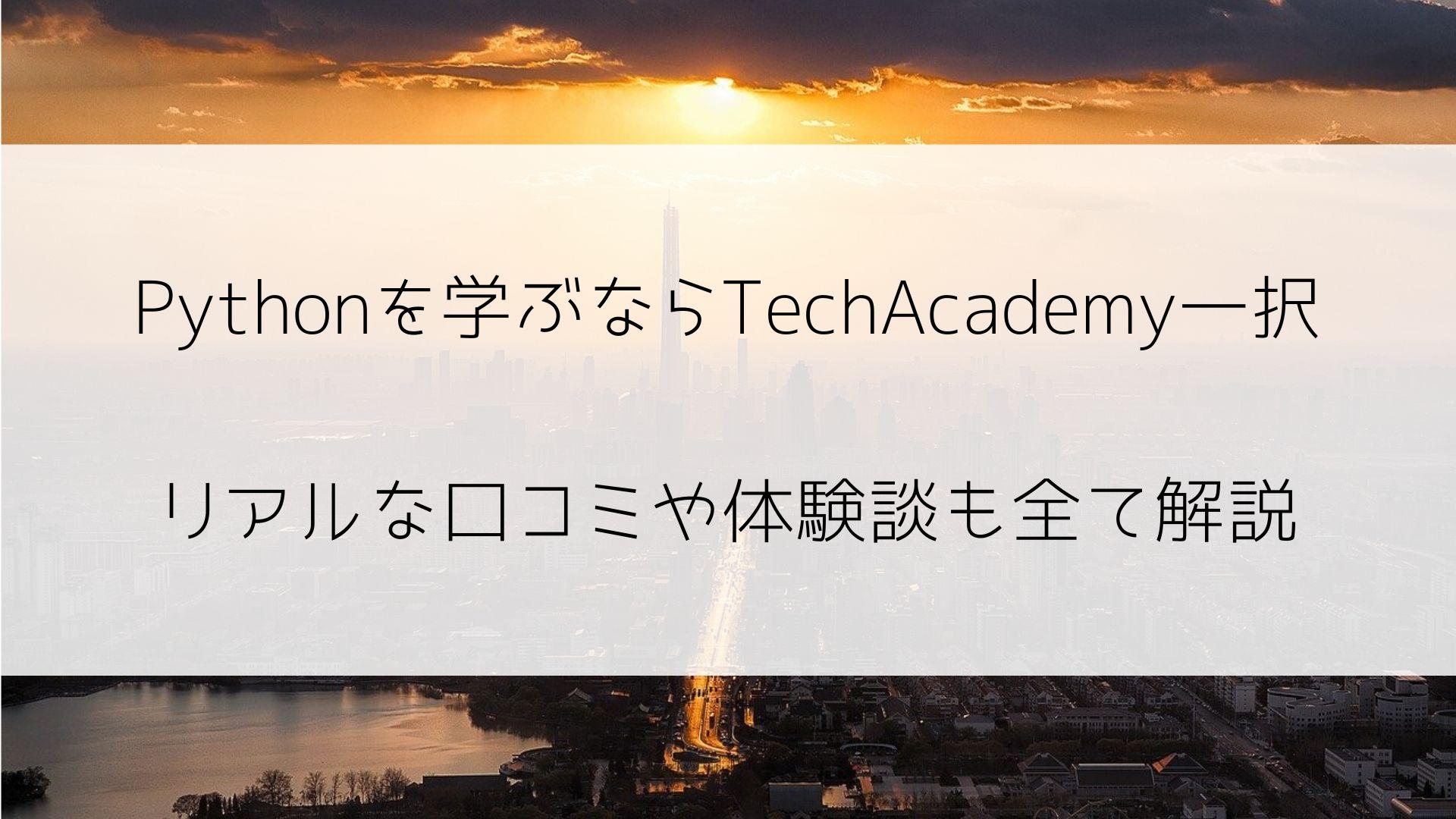 TechAcademyのPythonコースについて