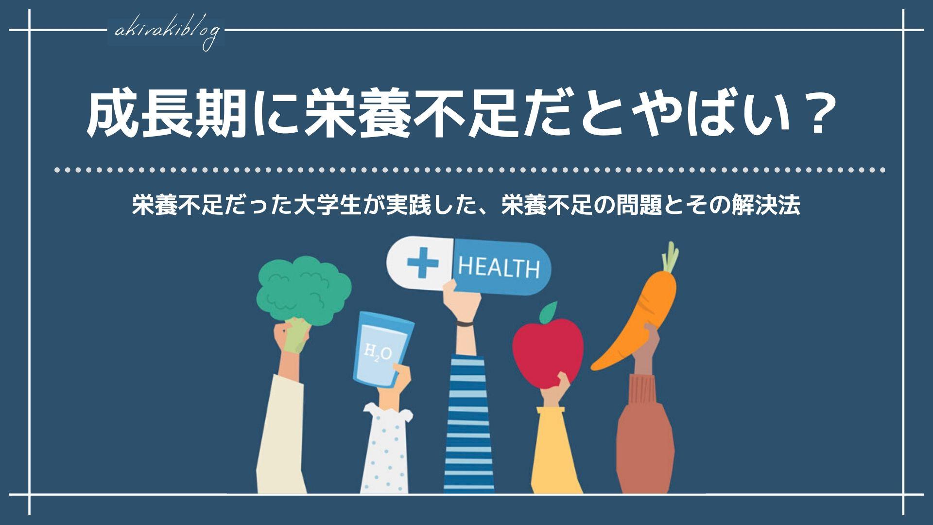 大学生の栄養不足の問題