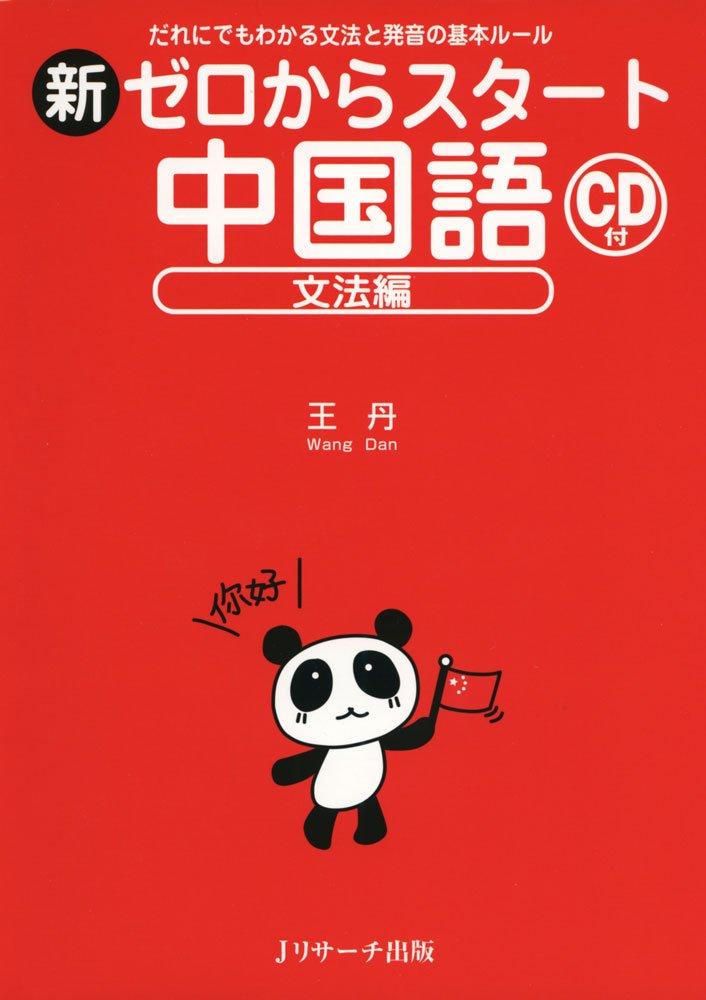 大学生中国語勉強