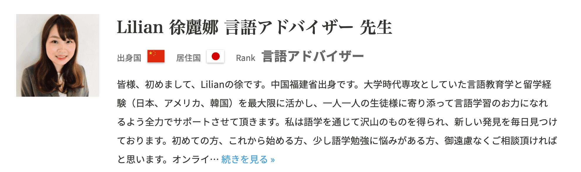 Lilian(リリアン)の口コミ評判について