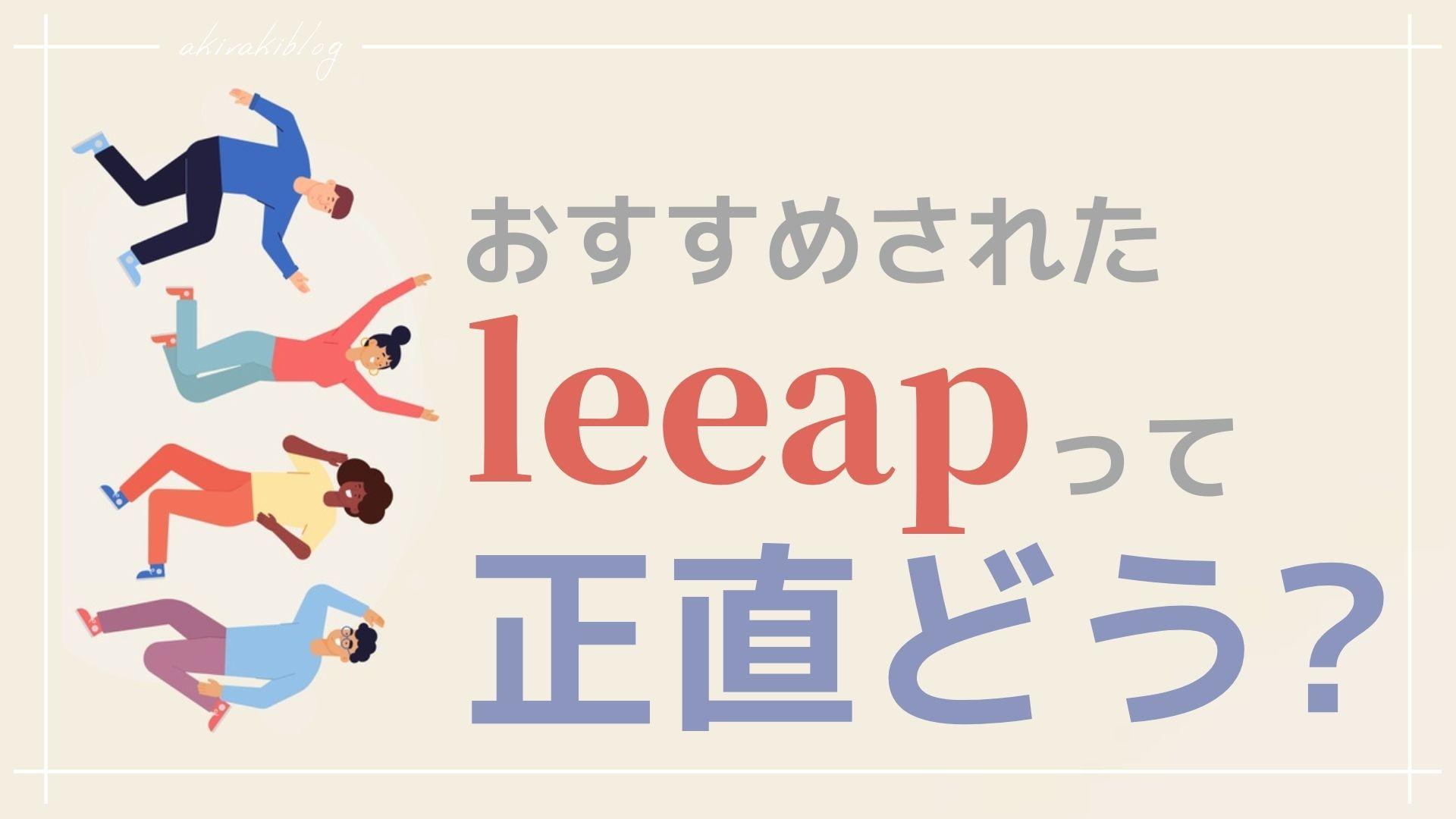 leeapの評判ってどうなの?