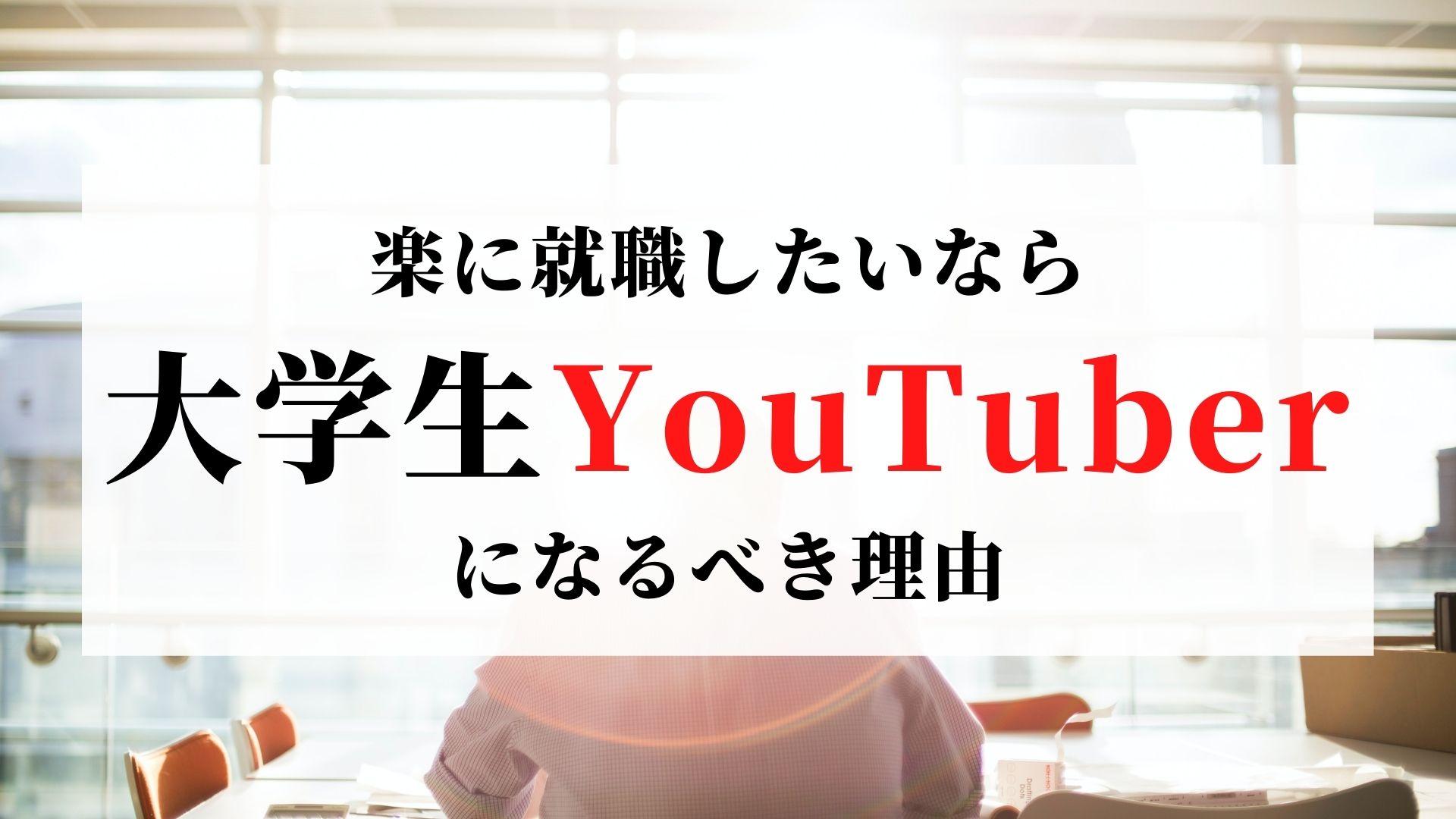 楽に就職したいなら大学生YouTuberになるべき理由【これからの時代に必須のスキル】